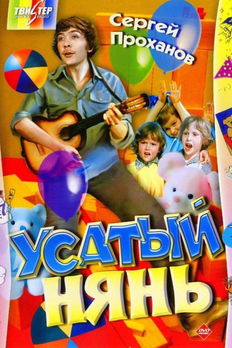 В этот день, в 1978 году, на экраны вышел фильм Владимира Грамматикова «Усатый нянь»