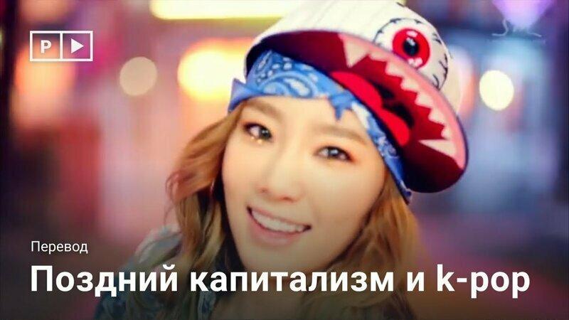 Поздний капитализм и корейская поп-музыка (k-pop)