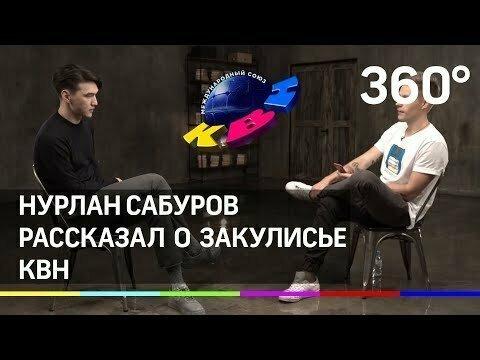 Нурлан Сабуров в интервью Юрию Дудю рассказал о закулисье КВН