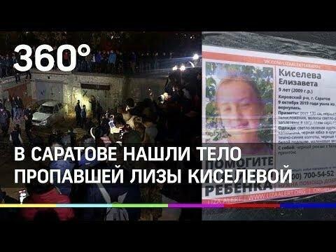 Тысячи людей вышли вершить самосуд в Саратове после убийства Лизы Киселевой
