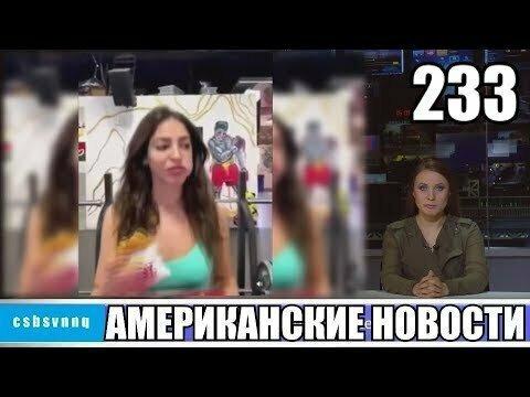 Hack News - Американские новости (Выпуск 233)