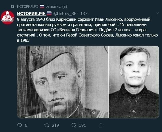 Подвиг Ивана Лысенко: Один против пятнадцати танков