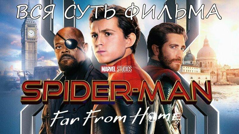 """Короткая версия фильма """"Человек-паук: вдали от дома"""""""