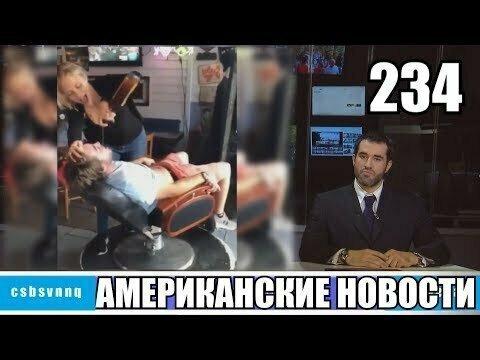 Hack News - Американские новости (Выпуск 234)