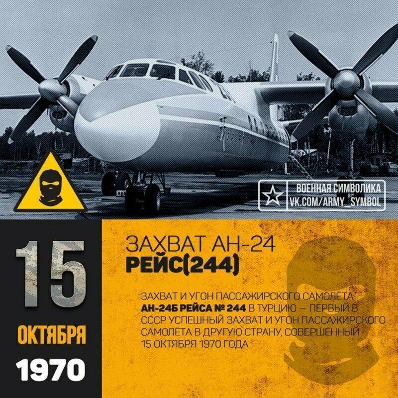 Угон самолёта Ан-24 в Турцию 15 октября 1970 года