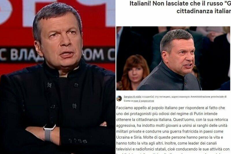 Россияне, заботясь о Соловьеве, попросили не давать ему итальянского гражданства