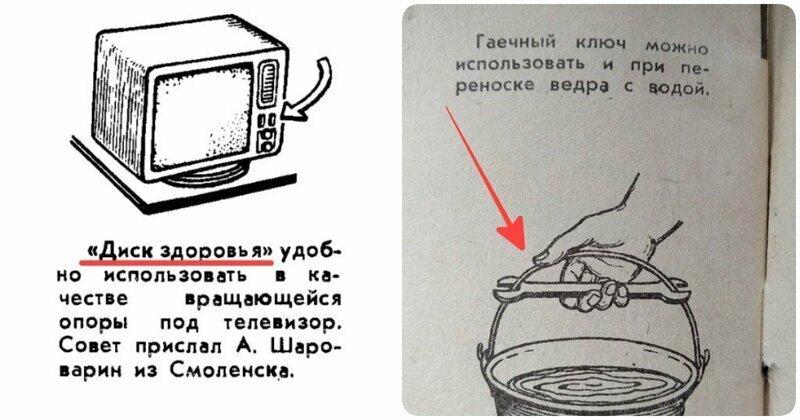 20 советских хитростей, многие из которых сейчас покажутся странными