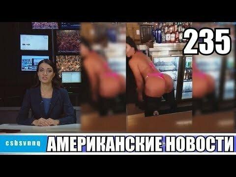 Hack News - Американские новости (Выпуск 235)