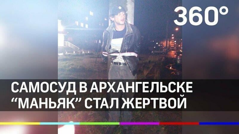 """Самосуд в Архангельске: """"маньяк"""" стал жертвой"""