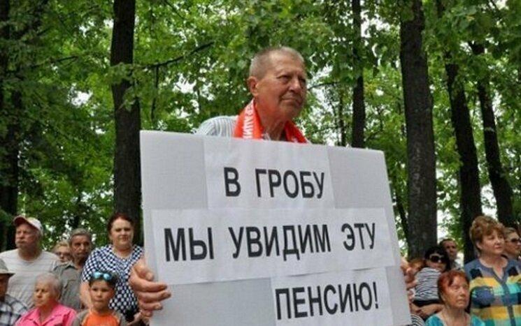 В «Единой России» наконец-то связали падение рейтингов с пенсионной реформой