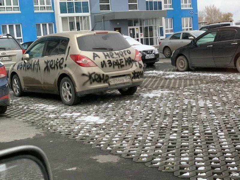 «А нечего изменять жене»: машину новосибирца расписали со всех сторон