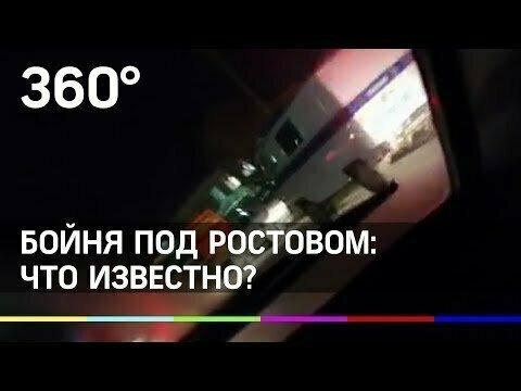 Перестрелка под Ростовом: что известно на данный момент?