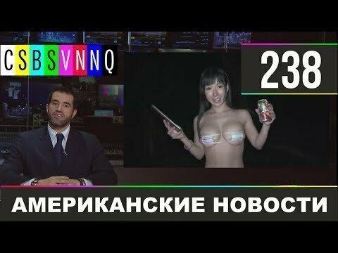 Hack News - Американские новости (Выпуск 238)