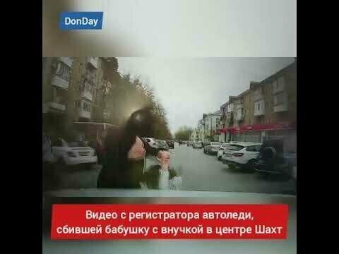 Видео наезда в смертельном ДТП в Шахтах