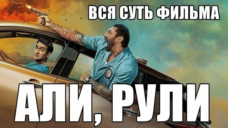 """Короткая версия фильма """"Али,рули"""""""