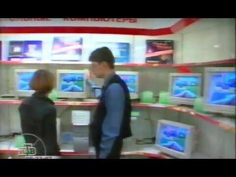 Как выбрать компьютер в 2000 году?
