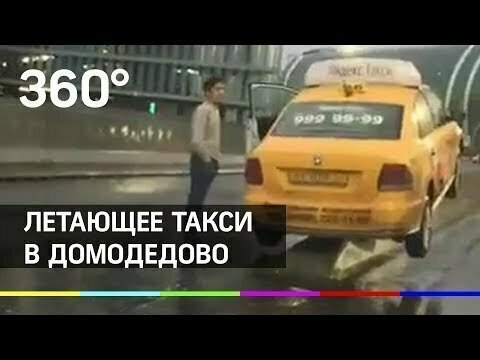 Аномальная зона в Домодедово: водители взлетают на отбойнике