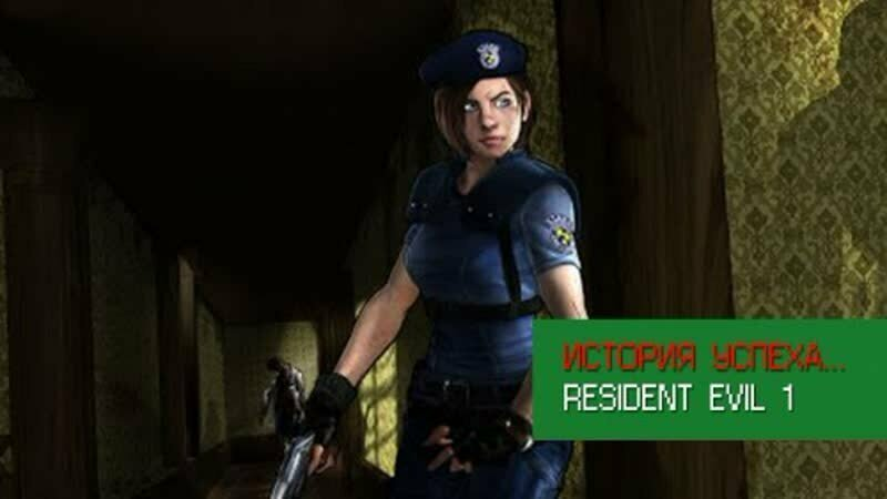 История успеха... Resident Evil 1