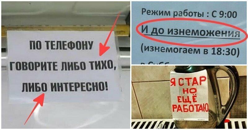 16 убойных объявлений, которые могли придумать только в России