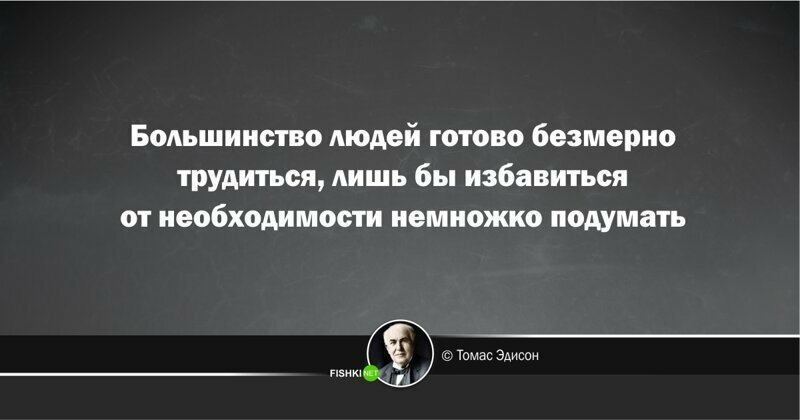 Проникновенные цитаты Томаса Эдисона