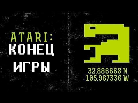 Atari: конец игры / Atari: Game Over (2014)