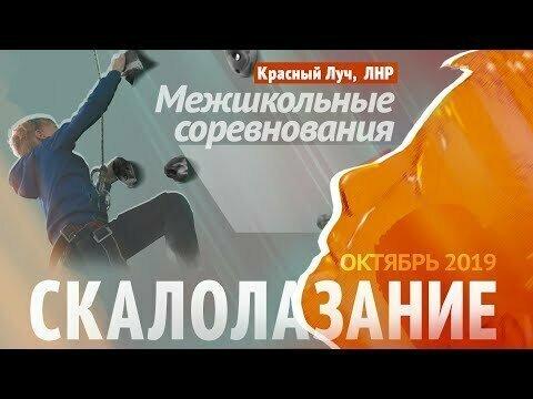 В школе №7 Красного Луча (ЛНР) прошли соревнования по скалолазанию
