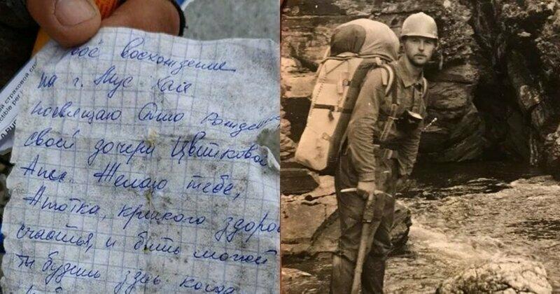 Пролежавшая 29 лет на вершине горы записка нашла своего адресата