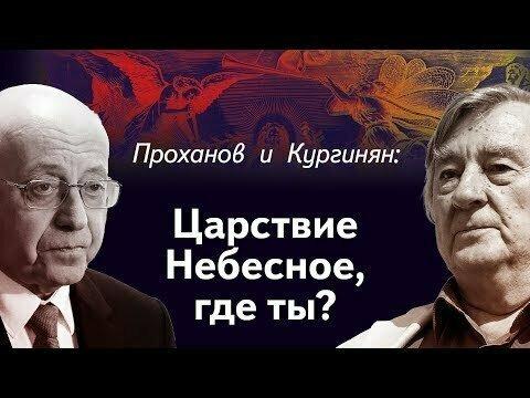 Проханов и Кургинян: Царствие Небесное, где ты?