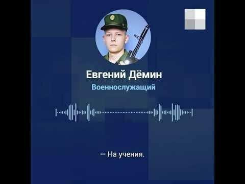 Последний звонок срочника Евгения Дёмина в службу спасения перед исчезновением