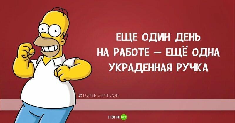 Гомер Симпсон и его фразы, наполненные сарказмом, глупостью и чем-то жёлтым