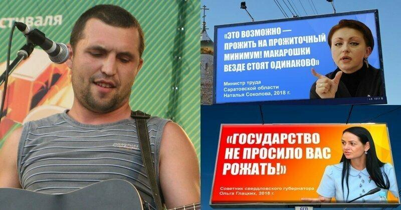 """Увековечили """"макарошки"""": рок-группа использовала в песне фразы скандальных чиновников"""