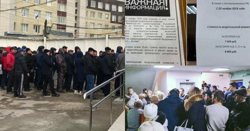 Драки, подкуп, продажа мест: вся Россия стоит в очереди к наркологу из-за приказа Минздрава