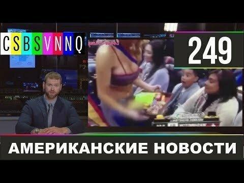 Hack News - Американские новости (Выпуск 249)