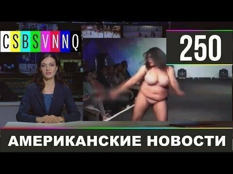 Hack News - Американские новости (Выпуск 250)