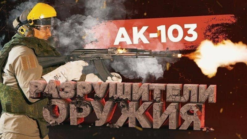 Как убить АК-103, если он Дункан Маклауд?
