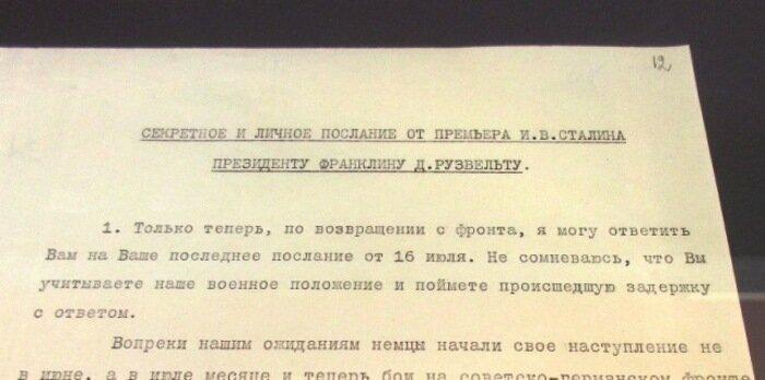 И. Серов. Поездка на фронт со Сталиным