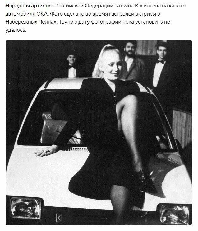 Актриса Татьяна Васильева на капоте ОКИ