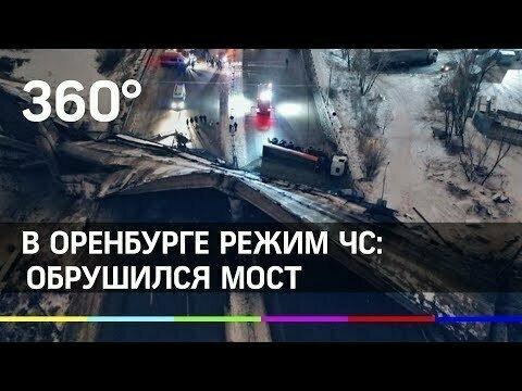 В Оренбурге режим ЧС: обрушился мост