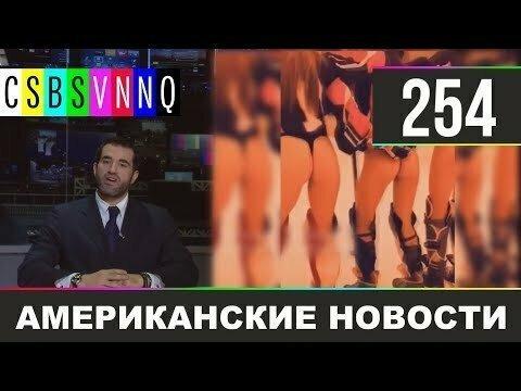 Hack News - Американские новости (Выпуск 254)
