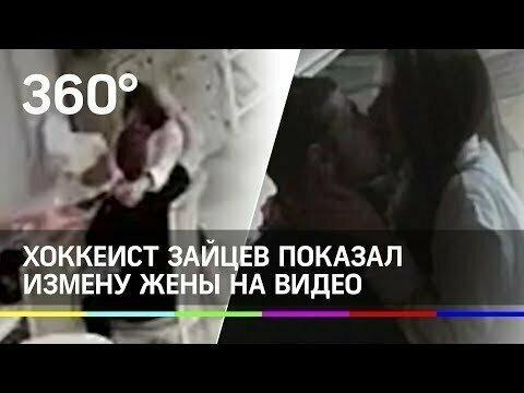 Хоккеист Никита Зайцев обвинил жену в изменах и представил видеодоказательство