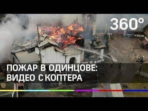 Крупный пожар в одинцовской гостинице «Усадьба Ромашково»: видео с коптера