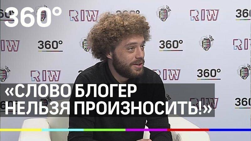 """""""Слово блогер нельзя произносить!"""" - интервью с Ильёй Варламовым"""