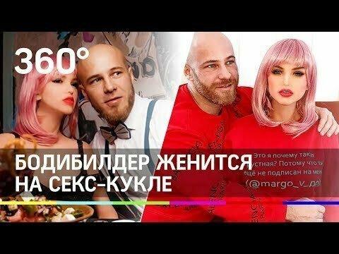 Бодибилдер женится на секс-кукле: история любви