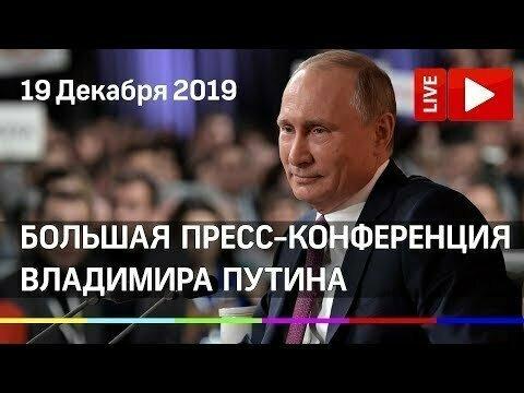 Прямо сейчас! Большая пресс-конференция Владимира Путина 19 декабря 2019. Прямая трансляция