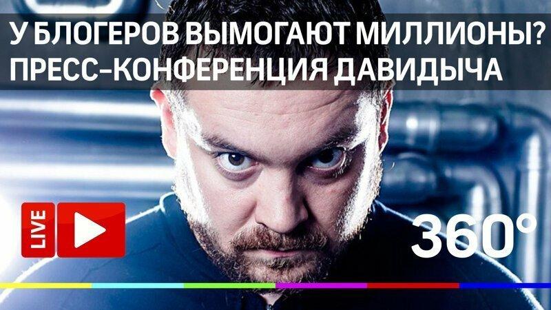 """""""Псевдокадыровцы"""" вымогают миллионы у блогеров? Пресс-конференция Эрика Давидыча"""