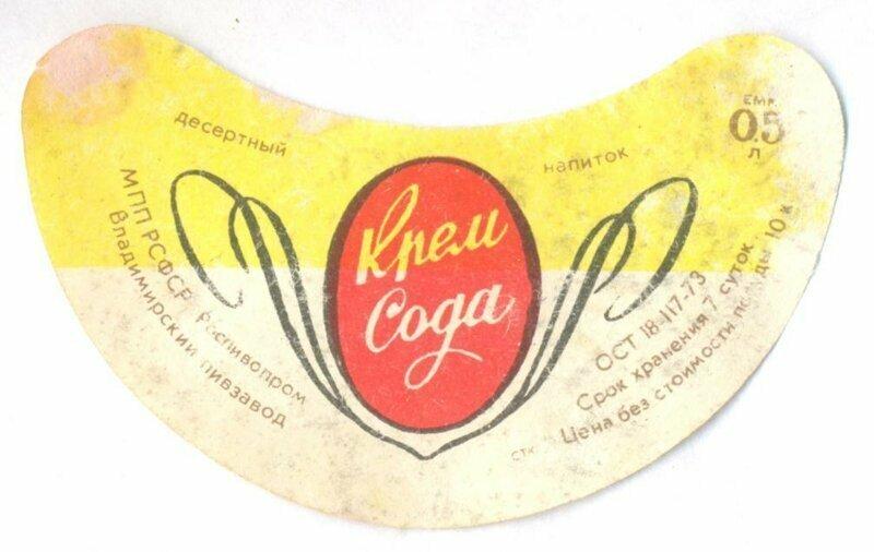 Шипучая «Крем-сода»: за что газированный напиток получил такое название?
