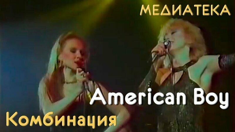 1991- Комбинация