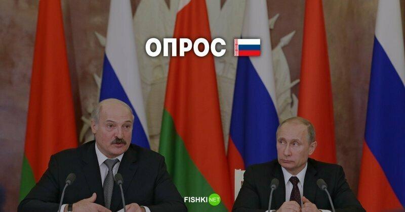 Опрос: Союзному государству России и Беларуси быть?