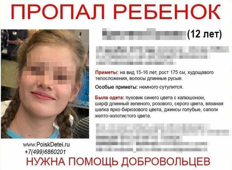 В Москве 12-летняя школьница сбежала от родителей к 47-летнему педофилу