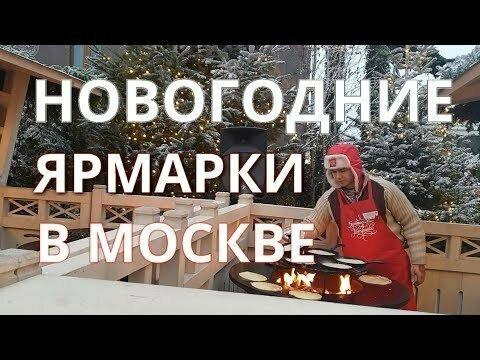 Новогодние Ярмарки в Москве 2020
